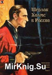 Шерлок Холмс в России: Антология русской шерлокианы. Том 2