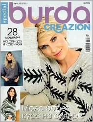 Burda Special. Creazion №6 2019