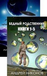 Андрей Никонов. Сборник произведений (9 книг)