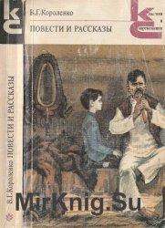 Владимир Короленко. Повести и рассказы (1986)