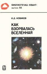 Как взорвалась Вселенная