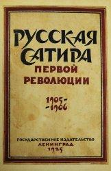 Русская сатира первой революции 1905-1906