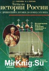 Тесты по истории России с древнейших времён до конца XIX века