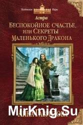 Беспокойное счастье, или Секреты маленького дракона (Аудиокнига) читает Валерия