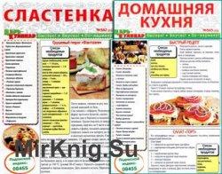 Царь-кулинар № 22 (382)-23 (383)
