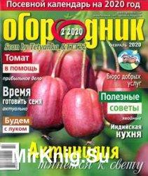 Огородник № 2 2020   Украина
