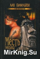 Месть моаи (АудиоКнига)