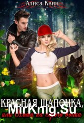 Красная шапочка, или Охота на серого волка
