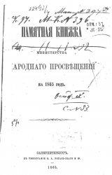 Памятная книжка Министерства народного просвещения на 1865 год
