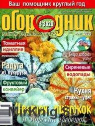 Огородник № 3 2020   Украина