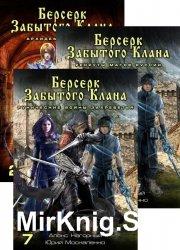 Берсерк забытого клана. Цикл из 16 книг