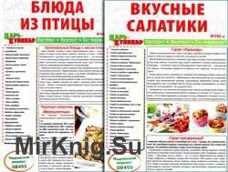 Царь-кулинар № 5-6 (389-390)