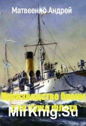 Производство брони для нужд флота в Российской империи