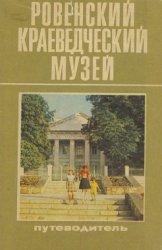 Ровенский краеведческий музей.  Путеводитель