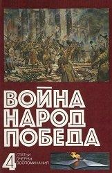 Война. Народ. Победа. 1941-1945 (4 книги)