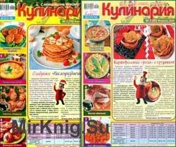 Кулинария № 1-2 2020   Украина