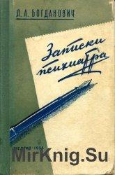 Записки психиатра (1956)