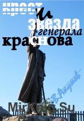 Крест и звезда генерала Краснова, или пером и шашкой