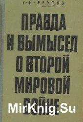 Правда и вымысел о Второй мировой войне (1970)