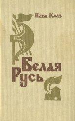 Белая Русь - Клаз И.