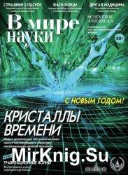 В мире науки №1-2 2020