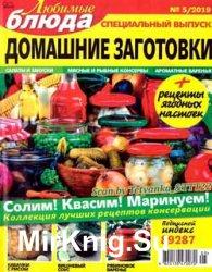 Любимые блюда № 5 СВ 2019. Домашние заготовки