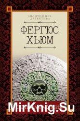 Зеленая мумия (сборник)