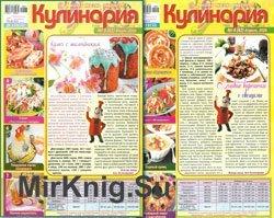 Кулинария № 3-4 2020   Украина