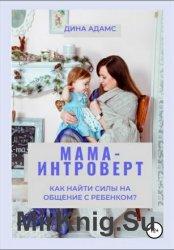 Мама-интроверт. Как найти силы для общения с ребенком?