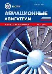 Авиационные двигатели №1 2020