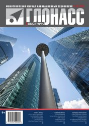 Вестник ГЛОНАСС №5 2020