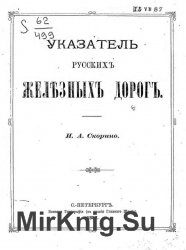 Указатель русских железных дорог