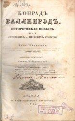 Конрад Валленрод. Историческая повесть из литовских и прусских событий Адама Мицкевича
