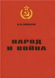 Народ и война: Страницы истории советского народа накануне и в годы Великой Отечественной войны. 1938 – 1945