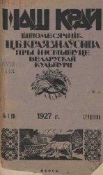 Наш край, 1927 №1-5