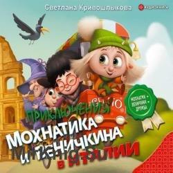 Приключения Мохнатика и Веничкина в Италии (Аудиокнига)