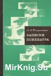 Записки психиатра (1969)