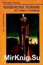 Человеческое познание. Его сфера и границы (2001)