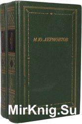 М.Ю. Лермонтов - Полное собрание стихотворений в двух томах