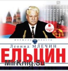 Ельцин (Аудиокнига)