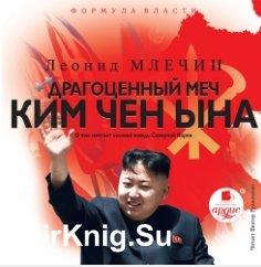 Драгоценный меч Ким Чен Ына (Аудиокнига)