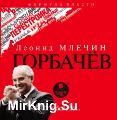 Горбачёв (Аудиокнига)
