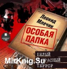 Белый и красный террор (Аудиокнига)