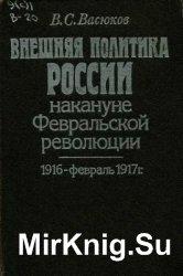 Внешняя политика России накануне Февральской революции. 1916 - февраль 1917 г