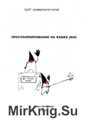 Программирование на языке Java