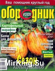 Огородник № 9 2020   Украина