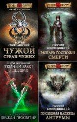 Темный Завет Ушедших. Цикл из 4 книг