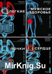 Теловидение. Внутрь тела без скальпеля и рентгена. Серия из 11 книг