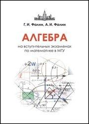 Алгебра на вступительных экзаменах по математике в МГУ, 3-е изд.