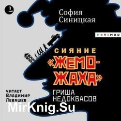 Сияние «жеможаха». Гриша Недоквасов (Аудиокнига)